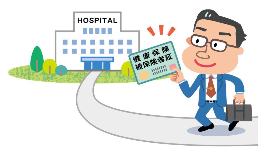[健康保険] 事業所記号、被保険者整理番号とは