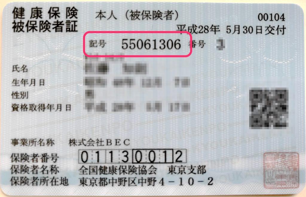 協会けんぽ・健康保険証の記号について