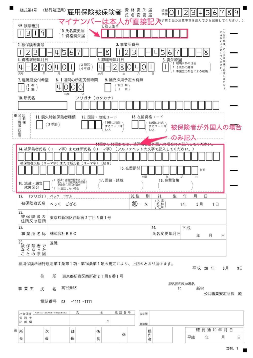 雇用保険喪失・氏名変更届記入例 2