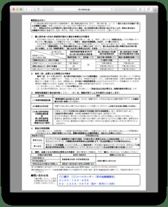 事業所登録申請書 兼 第2号加入者に係る事業主の証明書-2