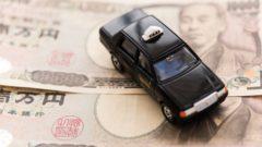 お金の上のタクシー
