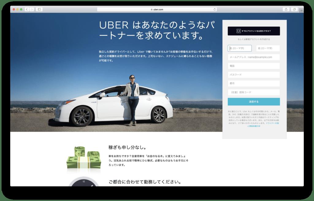 uberのWebサイトで運転手募集中