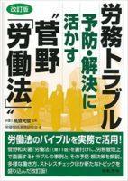 改訂版 労務トラブル予防・解決に活かす 菅野「労働法