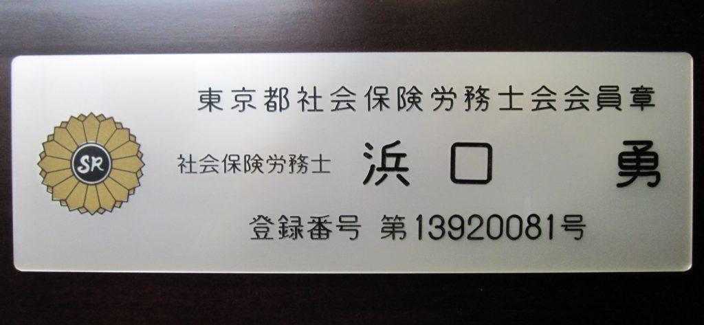 浜口経営労務事務所