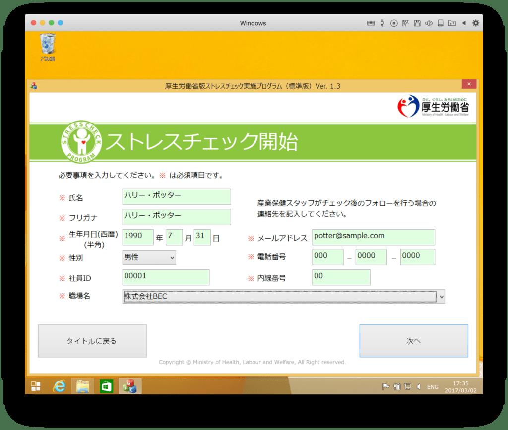 チェック用アプリ:初期設定画面