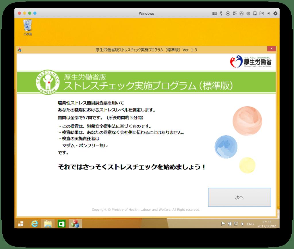 チェック用アプリ:ホーム画面