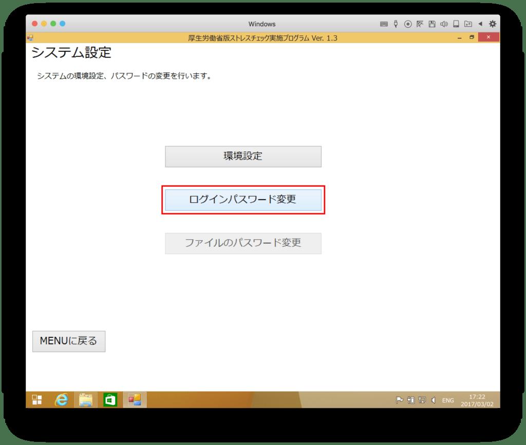 実施者用管理ツール パスワード変更