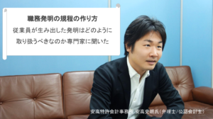 安高さんインタビュー