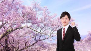 桜とフレッシャー