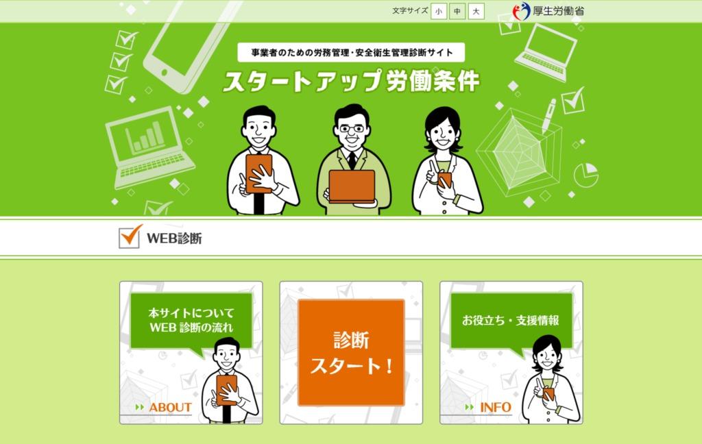 厚労省の「スタートアップ労働条件」のWeb診断