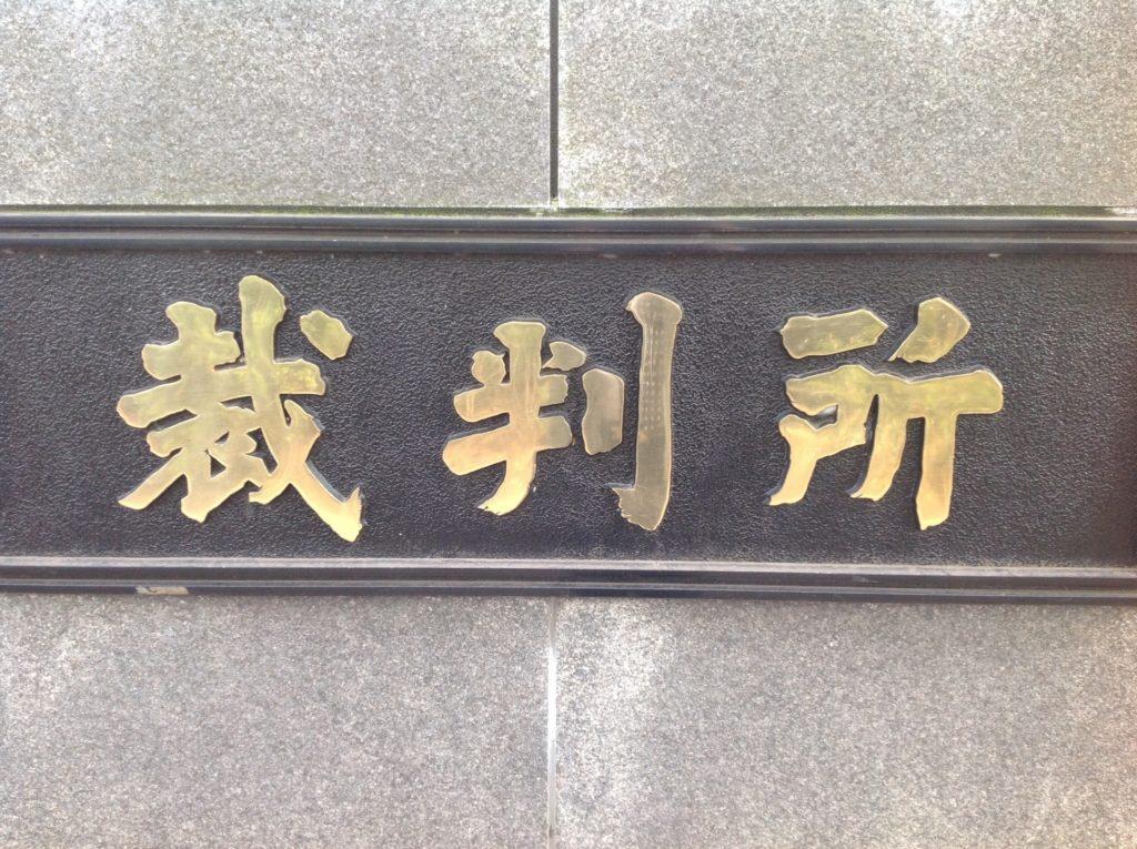裁判所の入口