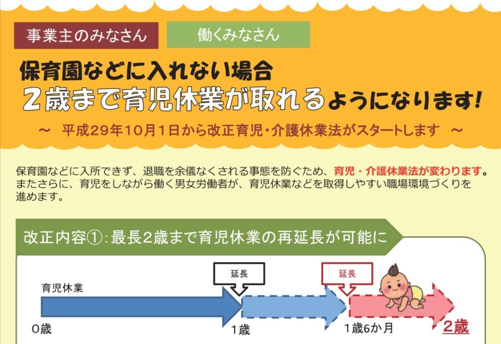 2017年10月1日施行・改正育児介護休業法