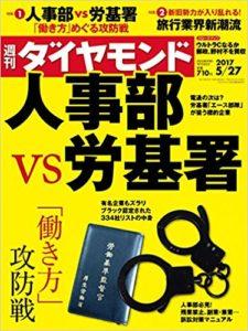 週刊ダイヤモンド:人事部vs労基署