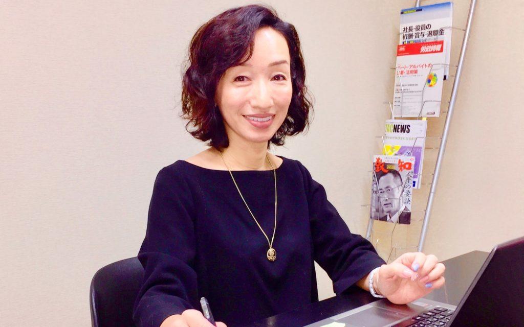 あすか社会保険労務士法人 大東恵子さん
