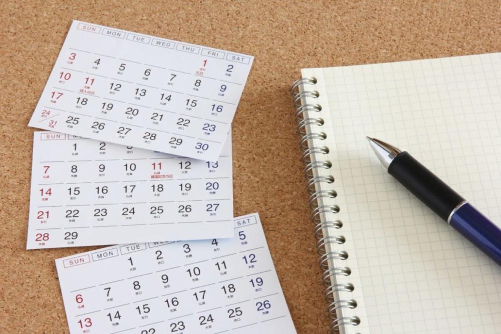 算定基礎届のカレンダー