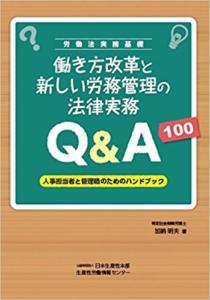 働き方改革と新しい労務管理の法律実務 Q&A100: 人事担当者と管理職のためのハンドブック