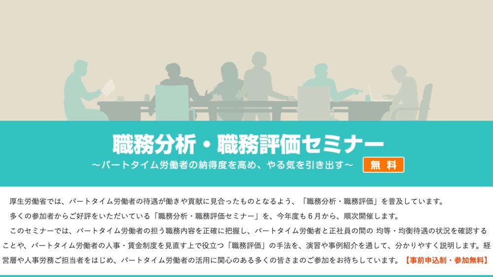 PwCと厚労省「職務分析・職務評価」