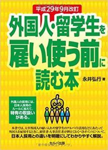 外国人・留学生を雇い使う前に読む本