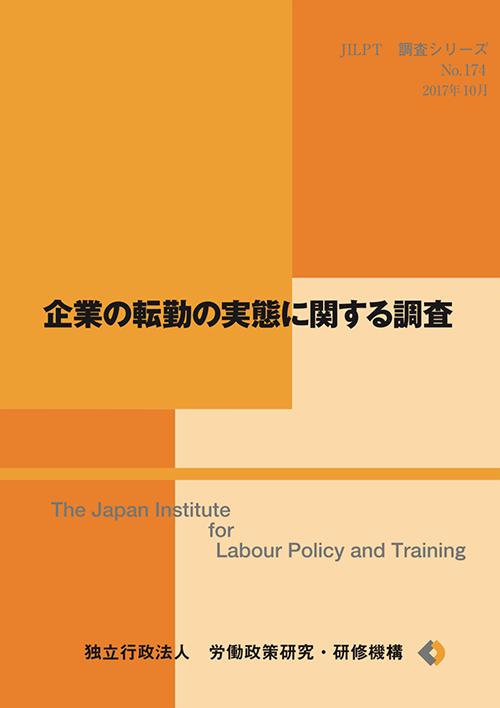 独立行政法人 労働政策研究・研修機構