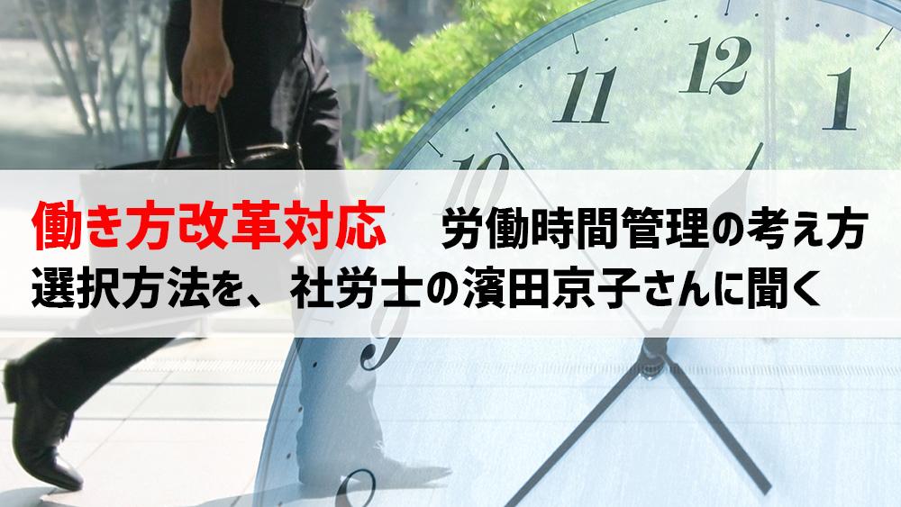 [働き方改革対応] 労働時間管理の考え方と選択方法について、社労士の濱田京子さんに聞く。