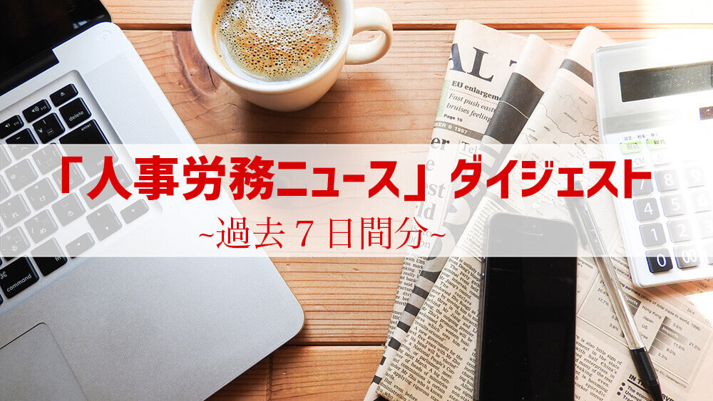 人事労務ニュースダイジェスト