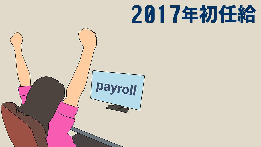 2017年初任給